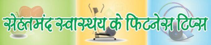 सेहतमंद स्वास्थ्य के फिटनेस टिप्स | My Healthy Fitness Tips